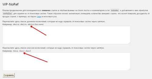 WP-NoRef - rel=nofollow и ноиндекс для исходящих ссылок
