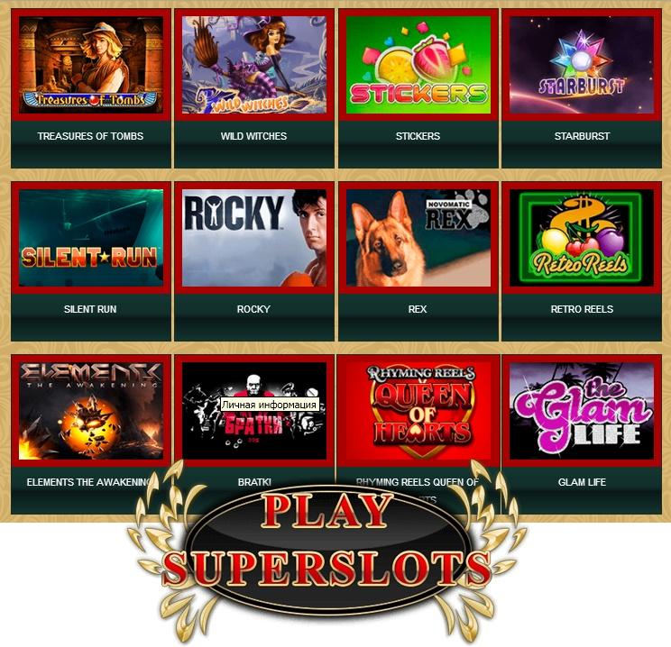 , Казино Super slots или почему очень важно играть только в лицензированных интернет-казино