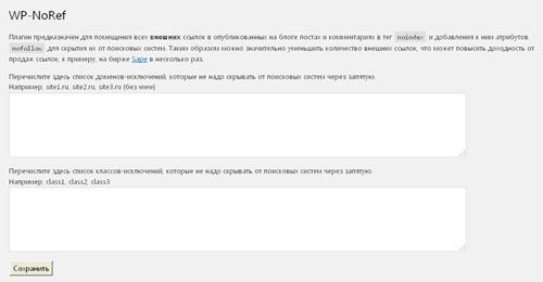 WP-NoRef - nofollow и ноиндекс для внешних ссылок